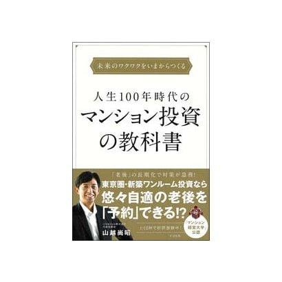 人生100年時代のマンション投資の教科書―未来のワクワクをいまからつくる [単行本]