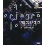 ART SCIENCE IS.―アートサイエンスが導く世界の変容 [単行本]