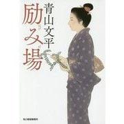 励み場(時代小説文庫) [文庫]