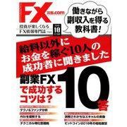 FX攻略.com 2018年 10月号 [雑誌]