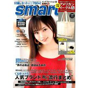smart (スマート) 2018年 10月号 [雑誌]
