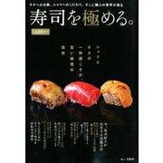 寿司を極める。 (TJMOOK) [ムック・その他]