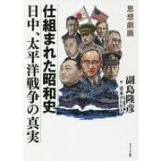 思想劇画 仕組まれた昭和史 日中、太平洋戦争の真実 [単行本]