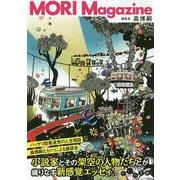 MORI Magazine(だいわ文庫) [文庫]