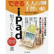 できる大人の手習い帖iPad知りたいこと100選-iPad・iPhone両対応 [単行本]