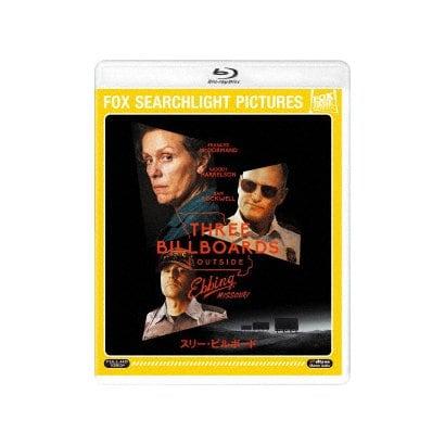 スリー・ビルボード [Blu-ray Disc]