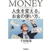 人生を変える、お金の使い方。 [単行本]