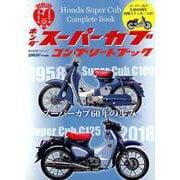 HONDA Super CUB コンプリートブック (学研ムック) [絵本]