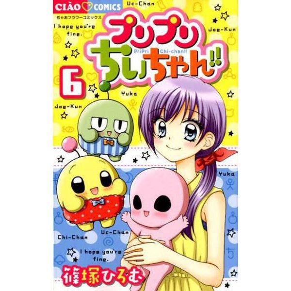 プリプリちぃちゃん!!<6>(ちゃおコミックス) [コミック]