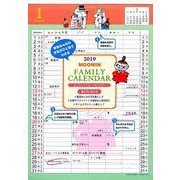 ムーミン壁掛けカレンダー ファミリータイプ (学研カレンダー2019) [ムックその他]