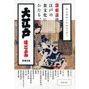 卓上日めくりカレンダー 大江戸味ごよみ 2019 (単行本) [単行本]