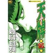 天牌 95(ニチブンコミックス) [コミック]