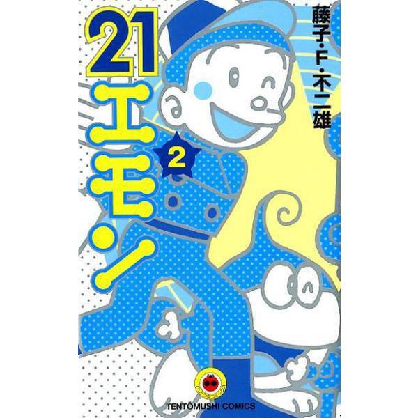21エモン<2>(てんとう虫コミックス(少年)) [コミック]