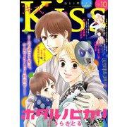 Kiss (キス) 2018年 10月号 [雑誌]