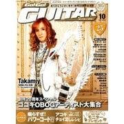Go ! Go ! GUITAR (ギター) 2018年 10月号 [雑誌]