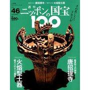 ニッポンの国宝100 2018年 8/28号 [雑誌]