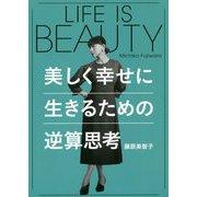 LIFE IS BEAUTY~美しく幸せに生きるための逆算思考 [単行本]