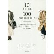 一生もののおしゃれが身につく10のルール 100のコーディネート [単行本]