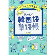 イラストで覚えるhime式 たのしい韓国語単語帳 [単行本]