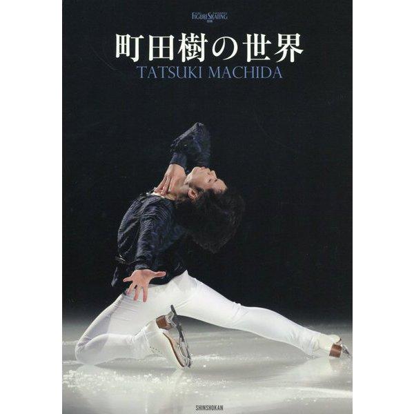町田樹の世界 (ワールド・フィギュアスケート別冊) [ムック・その他]