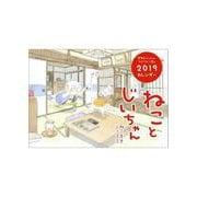 ねことじいちゃんカレンダー 2019 [ムックその他]