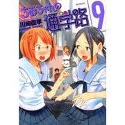 ちおちゃんの通学路 9 (MFコミックス フラッパーシリーズ) [コミック]