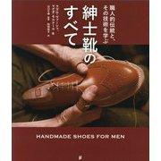 職人的伝統と、その技術を学ぶ紳士靴のすべて [単行本]