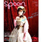 spoon. (スプーン) 2018年 10月号 [雑誌]