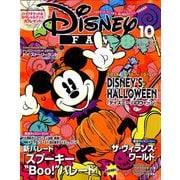 Disney FAN (ディズニーファン) 2018年 10月号 [雑誌]