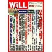 WiLL (マンスリーウィル) 2018年 10月号 [雑誌]