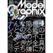 Model Graphix (モデルグラフィックス) 2018年 10月号 [雑誌]