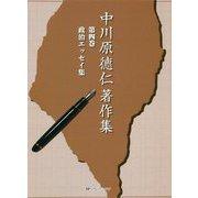 中川原徳仁著作集〈第4巻〉政治エッセイ集 [単行本]