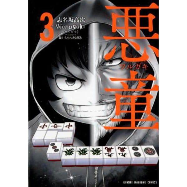 悪童-ワルガキ 3(近代麻雀コミックス) [コミック]