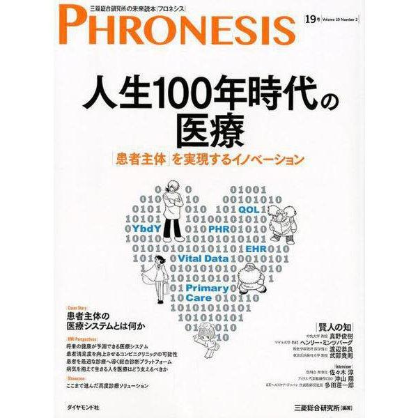 19号 フロネシス 人生100年時代の医療-「患者主体」を実現するイノベーション [単行本]
