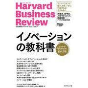 イノベーションの教科書-ハーバード・ビジネス・レビューイノベーション論文ベスト10 [単行本]