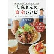 志麻さんの自宅レシピ 「作り置き」よりもカンタンでおいしい! [単行本]
