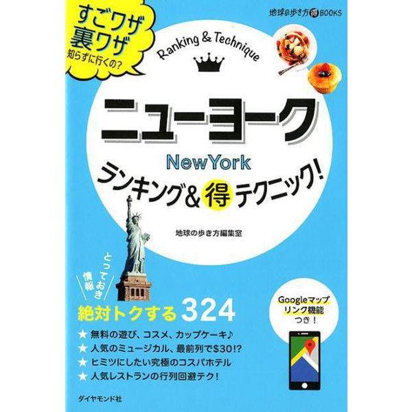 ニューヨークランキング&得テクニック!(地球の歩き方 得BOOKS) [単行本]