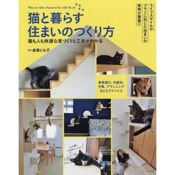 猫と暮らす住まいのつくり方―猫も人も快適な家づくりと工夫がわかる [単行本]