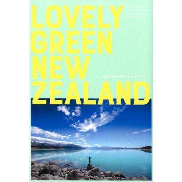 LOVELY GREEN NEW ZEALAND 未来の国を旅するガイドブック [単行本]