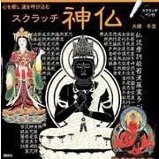 心を癒し運を呼び込むスクラッチ神仏 [単行本]