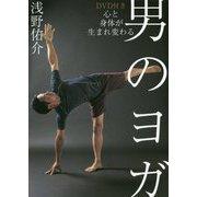 DVD付き 心と身体が生まれ変わる男のヨガ [単行本]