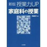 新版 授業力UP 家庭科の授業 [単行本]