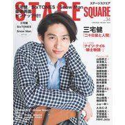 STAGE SQUARE vol.34(HINODE MOOK 521) [ムックその他]
