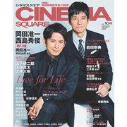 CINEMA SQUARE vol.104(HINODE MOOK 522) [ムックその他]