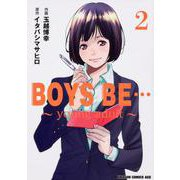 BOYS BE・・・ ~young adult~ 2 [コミック]