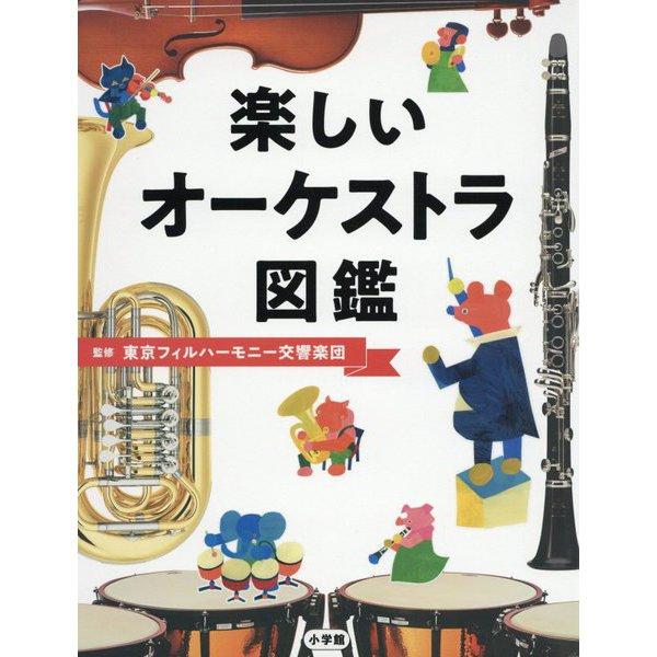 楽しいオーケストラ図鑑 [図鑑]