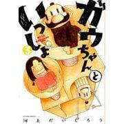 ガウちゃんといっしょ(3) 3 [コミック]