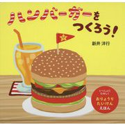 ハンバーガーをつくろう!(いっしょにたのしくおりょうりたいけんえほん) [絵本]