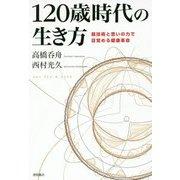 120歳時代の生き方-超技術と思いの力で目覚める健康革命 [単行本]