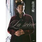 La scene-Daisuke Watanabe Stage Photobook [単行本]
